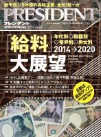 PRESIDENT 2014.4.14号