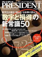 PRESIDENT 2011.5.16号