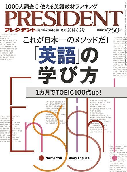 PRESIDENT 2014.6.2号