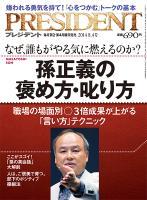 PRESIDENT 2014.8.4号