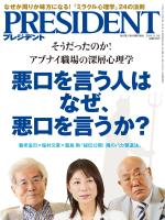 PRESIDENT 2014.11.3号