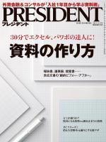 PRESIDENT 2014.11.17号