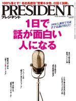 PRESIDENT 2014.12.15号