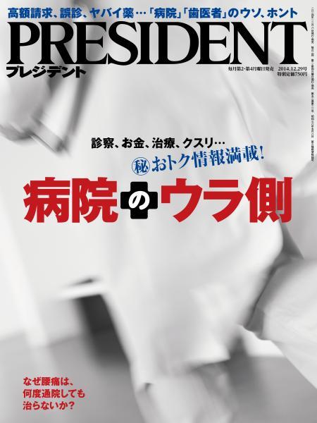 PRESIDENT 2014.12.29号