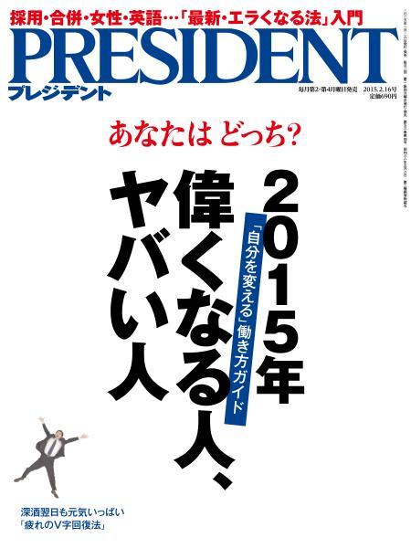 PRESIDENT 2015.2.16号