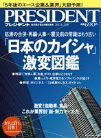 PRESIDENT 2011.6.13号