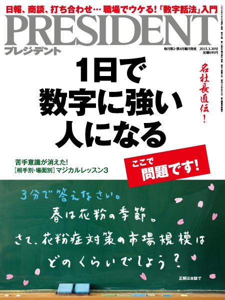 PRESIDENT 2015.3.30号