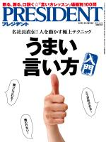 PRESIDENT 2015.6.1号
