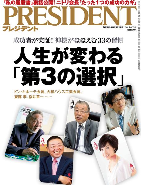 PRESIDENT 2015.6.15号