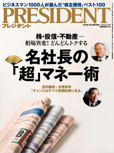PRESIDENT 2015.8.17号