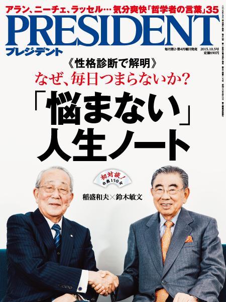 PRESIDENT 2015.10.5号