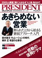 PRESIDENT 2011.7.18号