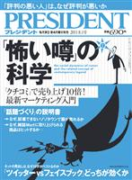 PRESIDENT 2011.8.1号