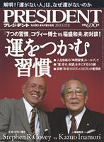 PRESIDENT 2011.8.15号