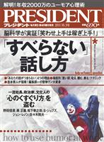 PRESIDENT 2011.10.3号