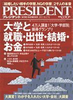 PRESIDENT 2011.10.17号