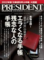 PRESIDENT 2011.10.31号