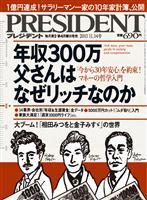 PRESIDENT 2011.11.14号