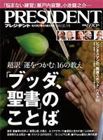 PRESIDENT 2011.12.5号