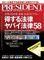 PRESIDENT 2011.12.19号
