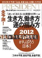 PRESIDENT 2012.1.2号