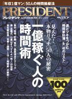 PRESIDENT 2012.1.30号