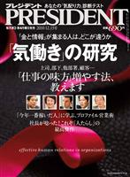 PRESIDENT 2010.12.13号