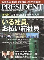 PRESIDENT 2012.2.13号