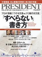 PRESIDENT 2012.03.19号