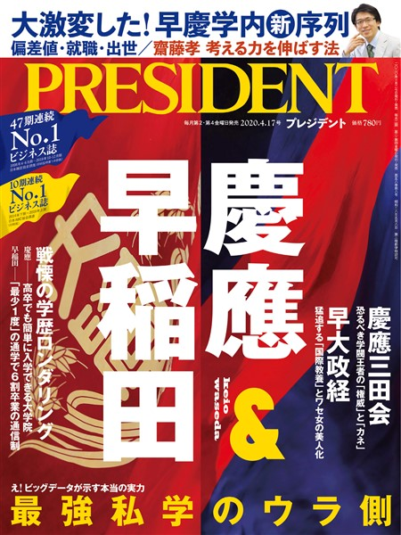 PRESIDENT 2020年4月17日号