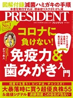 PRESIDENT 2020年5月15日号