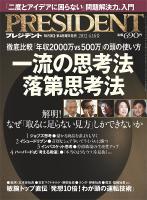 PRESIDENT 2012.04.16号