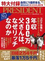PRESIDENT 2020年6月12日号