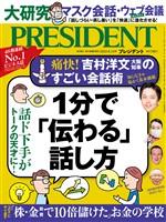 PRESIDENT 2020年8月14日号