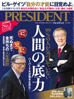 PRESIDENT 2020年9月4日号