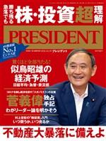 PRESIDENT 2020年10月2日号