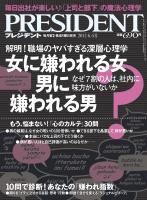 PRESIDENT 2012.6.4号