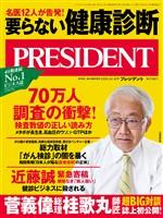 PRESIDENT 2020年10月30日号