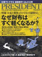 PRESIDENT 2012.6.18号