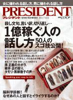 PRESIDENT 2012.7.16号