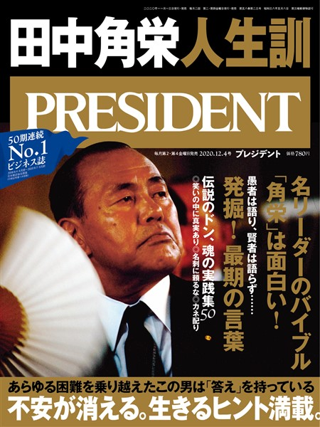 PRESIDENT 2020年12月4日号