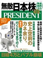 PRESIDENT 2021年4月2日号