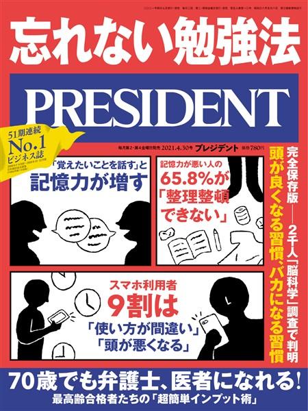 PRESIDENT 2021年4月30日号