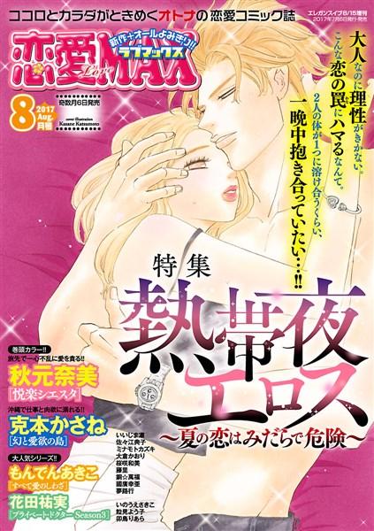 恋愛LoveMAX 2017年8月号