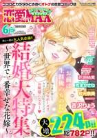 恋愛LoveMAX 2016年6月号