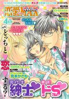 恋愛LoveMAX 2011年4月号