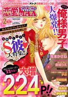 恋愛LoveMAX 2012年2月号