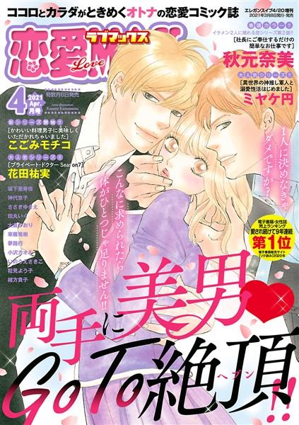 恋愛LoveMAX 2021年4月号