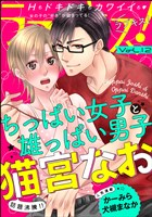 ラブキス! Vol.12