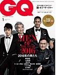 GQ JAPAN(ジーキュージャパン) 2017年1月号